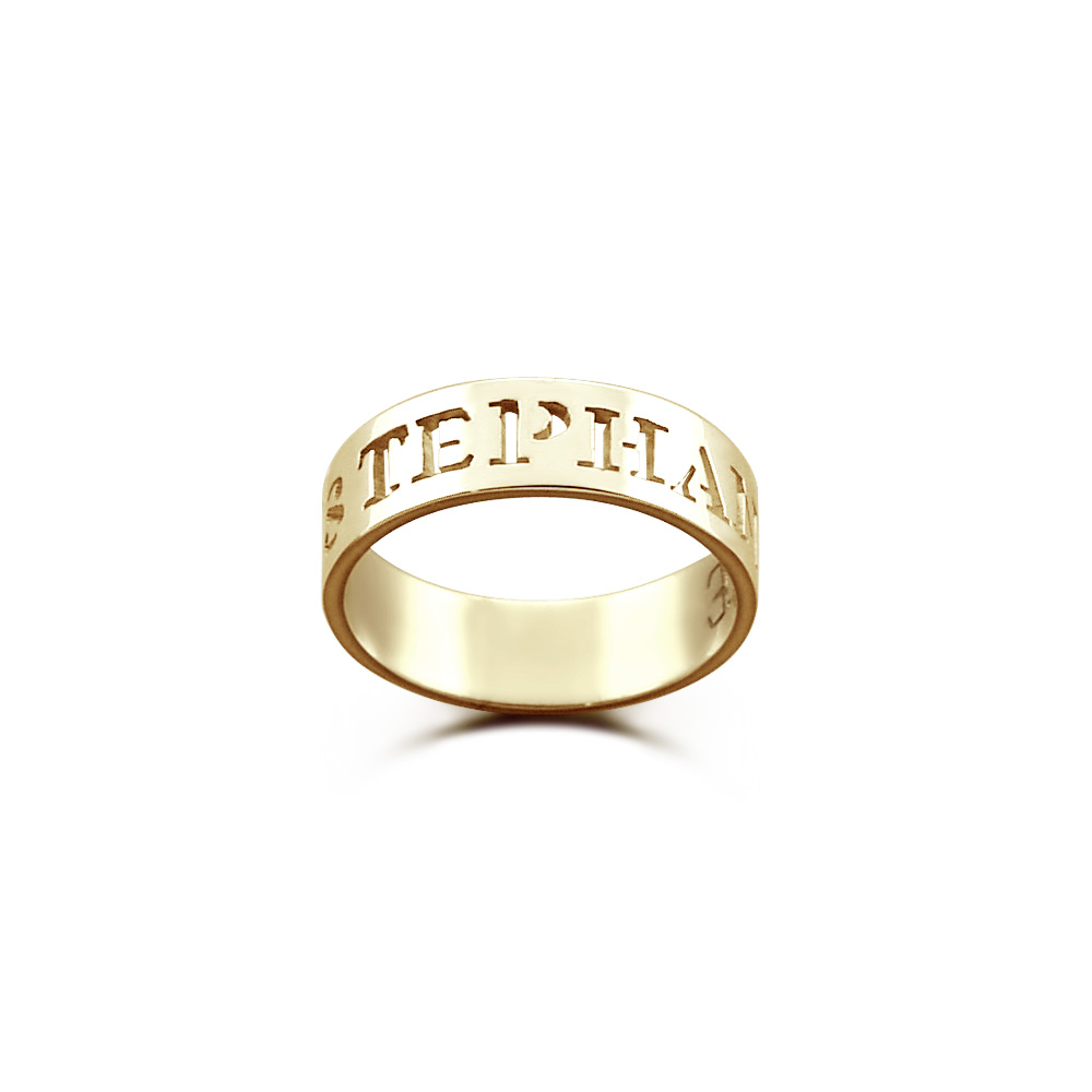 Cut Out Name Ring Zoom View