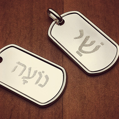 Custom Engraved Mens Dog Tags with Hebrew Text