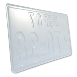 Japanese license plates are stamped just like real government-issue plates.